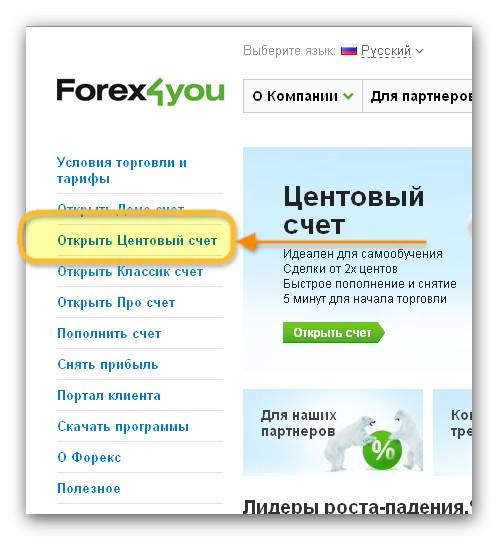 Форекс цент